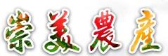 崇美農產-百香果,綠蘆筍,冷凍甜菜根,蘿蔔乾,蘿蔔條,黃秋葵,小番茄,火龍果,甜菜根