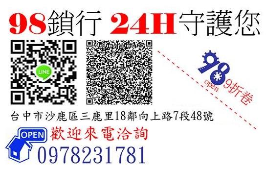 98鎖行(24h)-鎖店,高科技指紋,密碼鎖,鎖具,機車現場打造鑰匙,汽車鐵門開鎖,遙控器拷貝