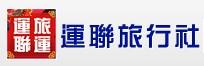 運聯旅行社有限公司-簽證,台胞證,泰簽,泰國簽證,越簽,越南簽證,菲簽,菲律賓簽證,機票,優惠機票