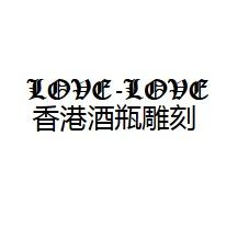 LOVE-LOVE香港酒瓶雕刻 - 結婚禮物,生日禮物,退休禮物,特色圖騰酒瓶雕刻服務
