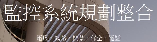 監控系統規劃整合(台灣、日本品牌)-電腦,網路,門禁,保全,電話,監控,總機電話系統,電腦維修