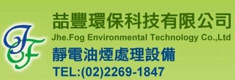 喆豐環保科技有限公司-靜電油煙處理機,靜電排煙設備,油煙處理機,油煙靜電處理機,靜電油煙處理