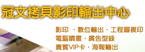 冠文影印(www.copy.com.tw)-彩色影印,黑白影印,名片快速印刷裝訂,台北影印,影印店