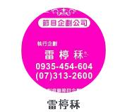 楟秝婚禮節目企劃公司 - LED彩繪舞台車,婚禮節目,婚禮樂團