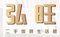 弘旺二手傢俱生活館-台北二手家具,二手家具,二手家具收購,中古家具收購,台中二手收購,收購買賣