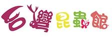 台灣昆蟲館-柯心平,幼幼課程,昆蟲動物主題課,小農夫系列課,飼育講座,體驗式導覽,昆蟲動物戶外課