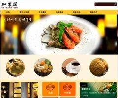 最優質屏東餐廳推薦「加栗諾」 - 美食餐廳,火鍋