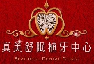 真美牙醫診所-竹北真美牙醫診所,植牙專科,竹北植牙專科,數位3D隱形矯正,竹北數位3D隱形矯正,全口