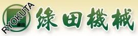 綠田機械股份有限公司-二手機械,中古機械百貨,日本精密機械設備,CNC工具機械,大型車床,NC車床