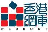 香港網庫(webhost)-網頁寄存,存網,域名申請註冊,伺服器託管,防垃圾郵件,防病毒,寬頻,文件