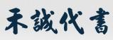 禾誠代書-銀行貸款,二胎貸款,土地買賣,代書,房屋貸款,二胎,民間二胎,民間貸款,信貸,信用貸款