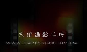 大雄攝影工坊-婚禮錄影,婚錄,婚禮攝影,結婚錄影,商業攝影,動態錄影,新竹,台北,5d4,5d3