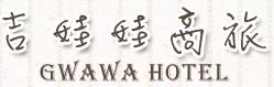 吉娃娃商旅(高雄)-飯店,民宿,旅館,美麗島,六合夜市,旅店,合法住宿,背包客,Hostel,背包房