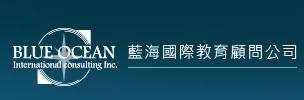 藍海國際教育顧問公司-加拿大,留遊學,代辦,語言學校,移民,寄宿家庭,專科,大學,職業學校