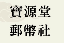 寶源堂郵幣社-龍銀收購,郵票收購,紙鈔收購,金幣收購,錢幣收購,舊紙鈔買賣,銀器收購,銀幣買賣,錢幣