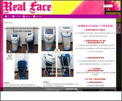 瑞爾霏斯 美容儀器 - 雷射洗眉機,脈衝光,E光,高壓氧,RF電波拉皮,音波拉皮