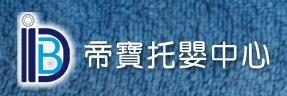 台南市永康區帝寶托嬰中心