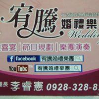 宥騰婚禮樂團-尾牙表演,活動主持,婚禮主持,婚禮樂團,婚禮企劃,婚禮攝影,新娘秘書,台南婚禮樂團