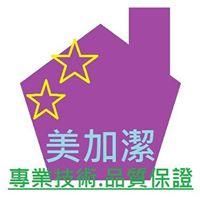 美加潔清潔公司-裝潢清潔.居家清潔,專業清潔,空屋清潔,搬家前後清潔,特殊清潔,台北清潔公司