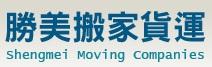 勝美專業搬家公司-搬家,搬家公司,台北搬家公司,搬家公司推薦,台北市搬家,台北市搬家公司,板橋搬家公