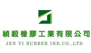 禎毅橡膠工業有限公司-橡膠製品成型,塑膠原料,原物料進出口,加工買賣,進出口貿易買賣