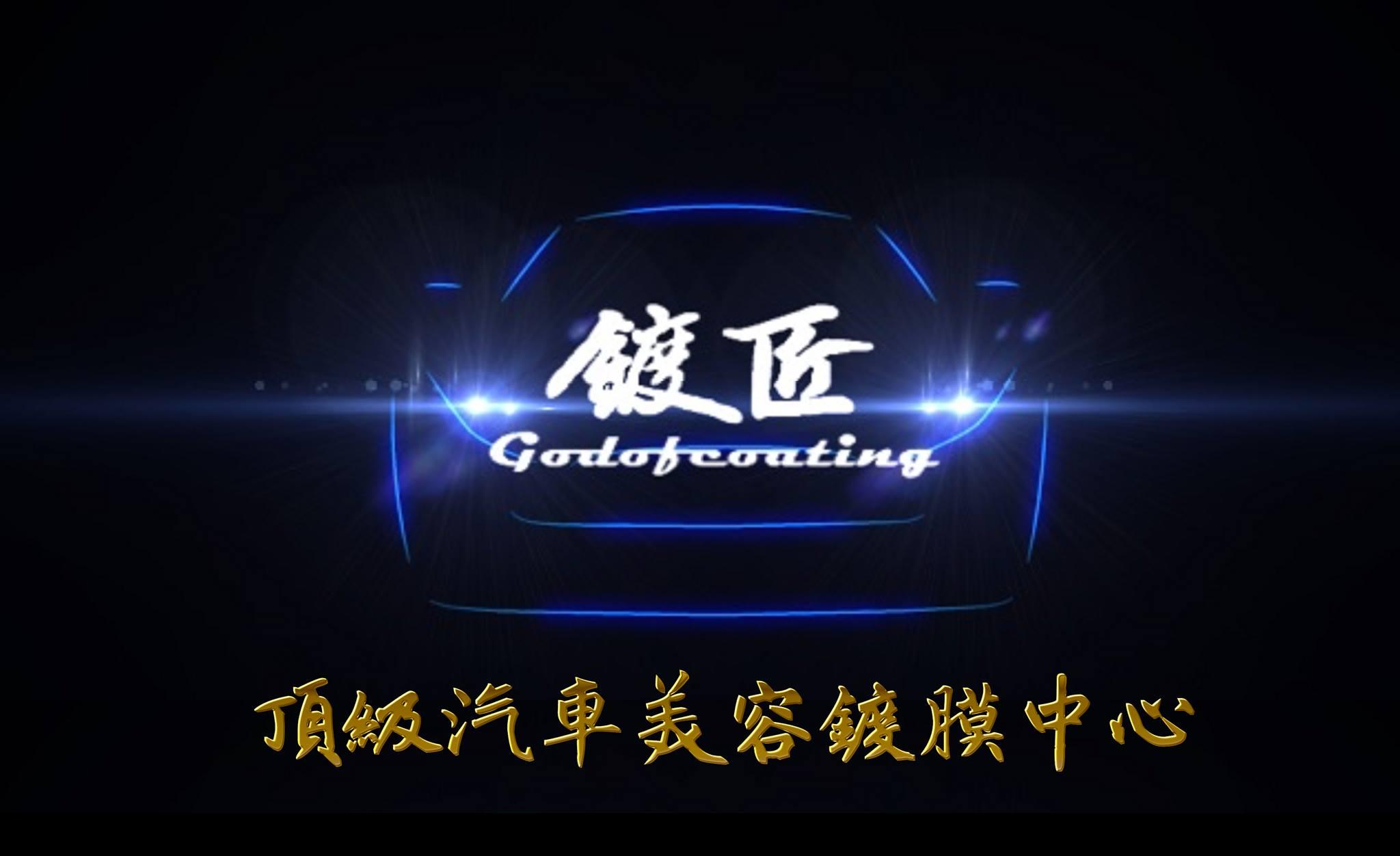 鍍匠國際汽車美容-產品代理經銷,連鎖品牌經營,國際貿易,批發零售