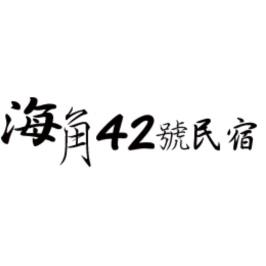 海角42號-墾丁民宿,恆春民宿
