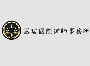 陳國瑞律師事務所-法律諮詢,刑法,民法,車禍,離婚