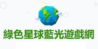綠色星球藍光電影網-藍光高清,電影專賣店,BD,PS3,MM,臺片,藍光片