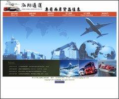 泓翔通運 - 小三通,空運,運輸,進出口,貨物,承攬,通運,物流,報關