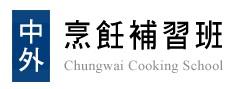 中餐丙級考照班-中外烹飪補習班