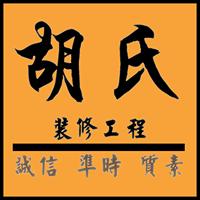 胡氏裝修工程(香港)