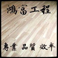 台中地板【鴻富工程】