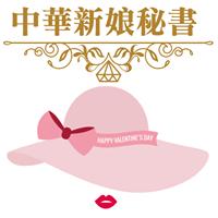中華新娘秘書經營管理協會