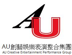 AU 創藝娛樂表演整合集團 - 產品發表會,學校舞會園遊會,成果發表會,跨年演唱會,嘉年華會
