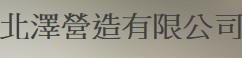 北澤營造有限公司