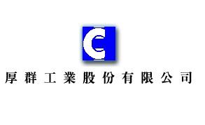 厚群工業股份有限公司-CNC車床加工、CNC車床零件