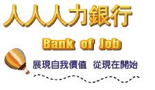 人人人力銀行-人力派遣,找工作,人才代招