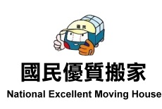 國民搬家貨運-搬家,搬家公司,公司搬遷,家庭搬遷,百貨進撤場,展場重物搬運,廢棄物處理,家具運送