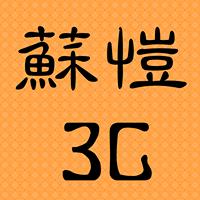 蘇愷3C-中古手機、平板、電腦、單眼相機、鏡頭、攝影機、遊戲機、液晶電視