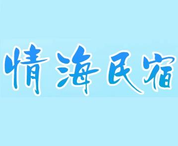 花蓮情海民宿
