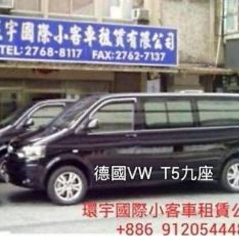 環宇國際租車公司