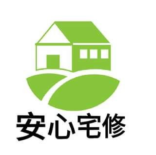 安心宅修設計工程公司(嘉義)-室內設計,木工,裝潢,系統櫃,舊屋翻修,廚具