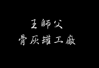 王師父骨灰罐工廠-骨灰譚、骨灰甕、撿骨