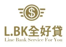LBK全好貸-借貸、小額借款、小額借貸、融資周轉、信用借款、當鋪、放款、信用借貸