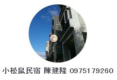 花蓮小松鼠烘焙民宿 - 烘焙,賞鯨,泛舟,,溯溪