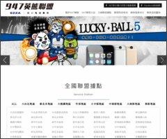 飛川電通 947修手機-嘉義手機維修,iphone維修,ipad維修,SAMSUNG維修,htc維修