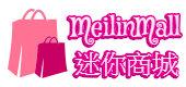 MeilinMall迷你商城-購物、買賣、拍賣