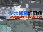防水抓漏評價網-浴室抓漏、屋頂抓漏、外牆抓漏、地下室漏水施工