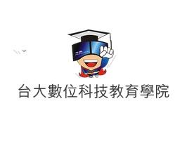 台大數位科技教育學院